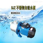 不锈钢自吸泵BJZ037楼层增压供水增压泵广东凌霄
