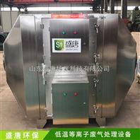 厂家直销环保废气处理装置 等离子废气处理设施 低温等离子