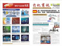 71屆Api china展—《藥機商訊》
