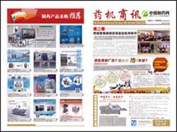 48届重庆药机博览会—《药机商讯》