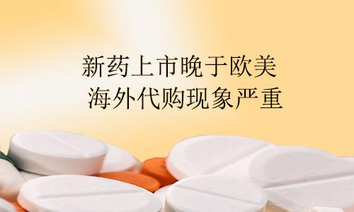 新药上市晚于欧美 海外代购现象严重
