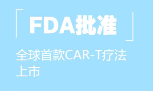 FDA批准全球首款CAR-T疗法上市