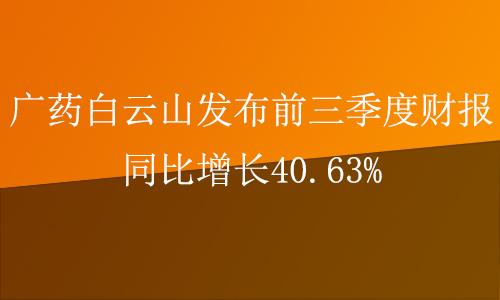 广药白云山发布前三季度财报 同比增长40.63%
