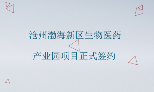 总投资23亿 沧州渤海新区生物医药产业园项目正式签约