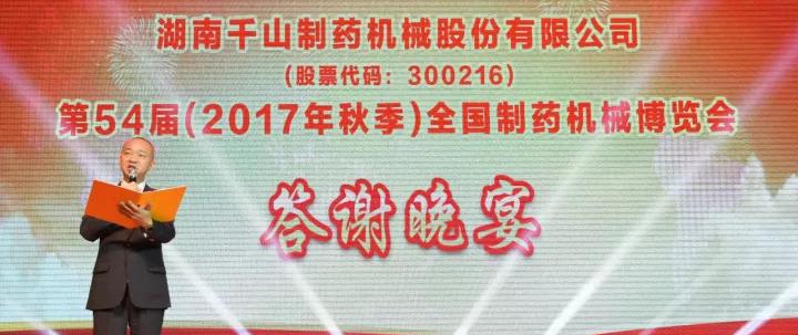 【一场文化盛会】第54届药机会千山答谢晚宴精彩演出