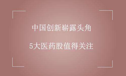 中国创新崭露头角 5大医药股值得关注