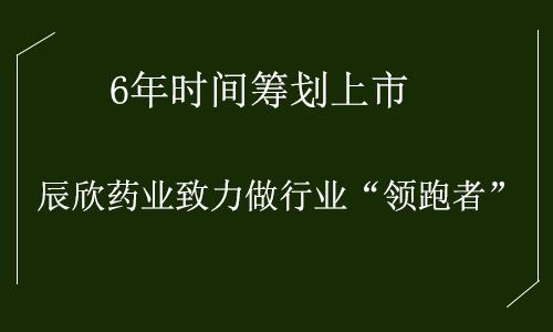 """6年时间筹划上市 辰欣药业致力做行业""""领跑者"""""""