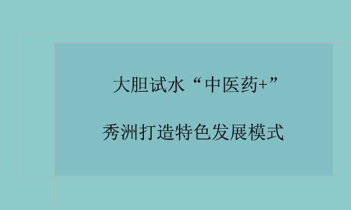 """大胆试水""""中医药+"""" 秀洲打造特色发展模式"""