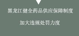 黑龙江健全药品供应保障制度 加大违规处罚力度