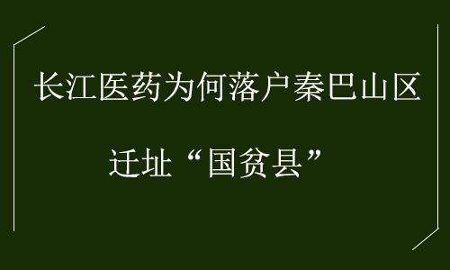 """长江医药为何落户秦巴山区 迁址""""国贫县"""""""