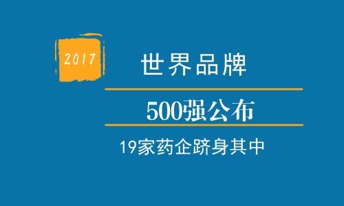 2017世界品牌500强公布 19家药企跻身其中
