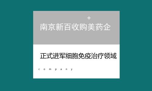 南京新百收购美药企 正式进军细胞免疫治疗领域