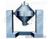 双锥回转式真空干燥机主要用途